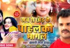 Jabse Chhod Ke Pahilki Bhagal Lyrics