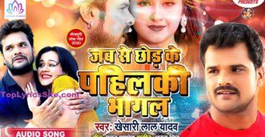 Jabse Chhod Ke Pahilki Bhagal Lyrics