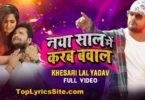 Naya Saal Mein Karab Bawal Lyrics
