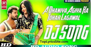 A Dhaniya Aagiya Hawe Tohar Lagawal Lyrics