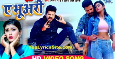 Ae Bhuari Lyrics