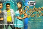 Badnaam Kar Dogi Lyrics