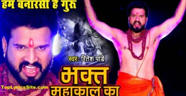 Bhakt Mahakal Ka Lyrics