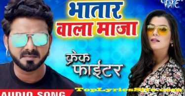 Bhatar Wala Maja Lyrics