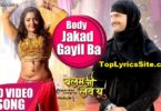 Body Jakad Gayil Ba Lyrics