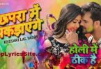 Chapra Main Pakdaenge Lyrics