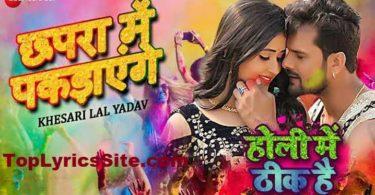 Chapra Main Pakdaenge Lyrics