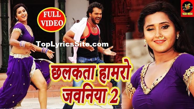 Chhalakata Hamro Jawaniya 2 Lyrics