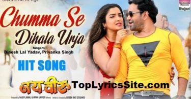 Chumma Se Dihalu Urja Lyrics
