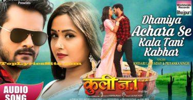Dhaniya Achara Se Kala Tani Lyrics