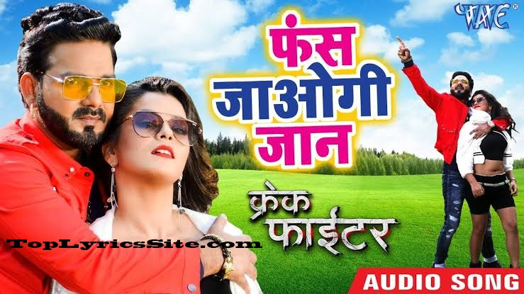 Fas Jaogi Jaan Lyrics