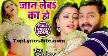 Jaan Leba Ka Ho Baj Gail Chaar Lyrics