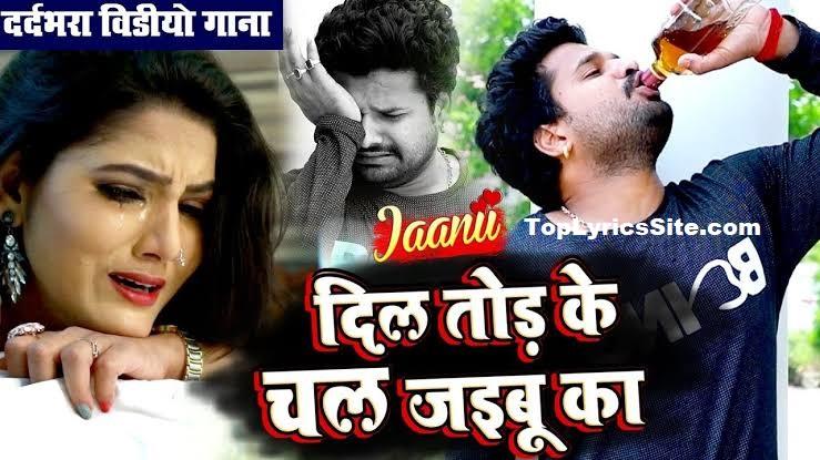 Jaanu Lyrics