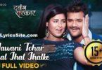 Jawani Tohar Jhal Jhal Jhalke Lyrics