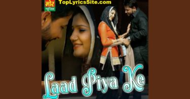Laad Piya Ke Lyrics