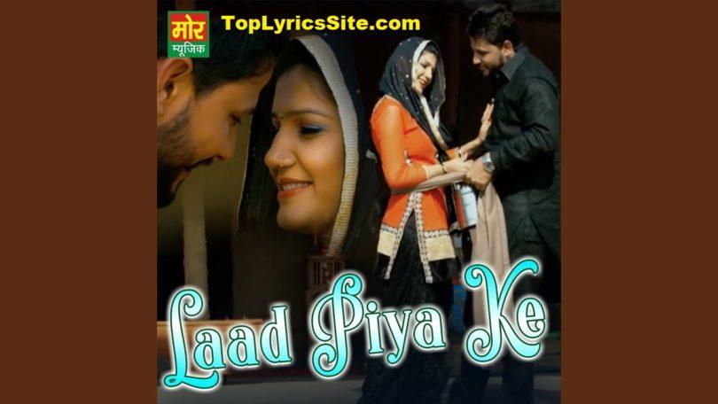 Laad Piya Ke Lyrics