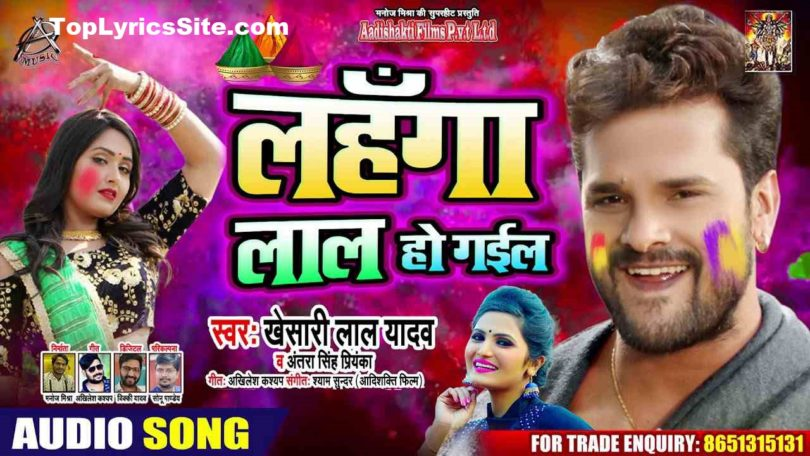 Lahanga Lal Ho Gayil Lyrics