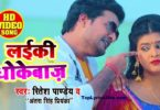 Laiki Dhokebaaz Lyrics