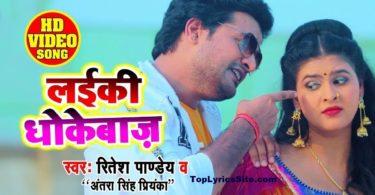 Laiki Dhokebaaz Lyrics
