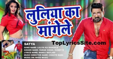 Luliya Ka Mangele Lyrics