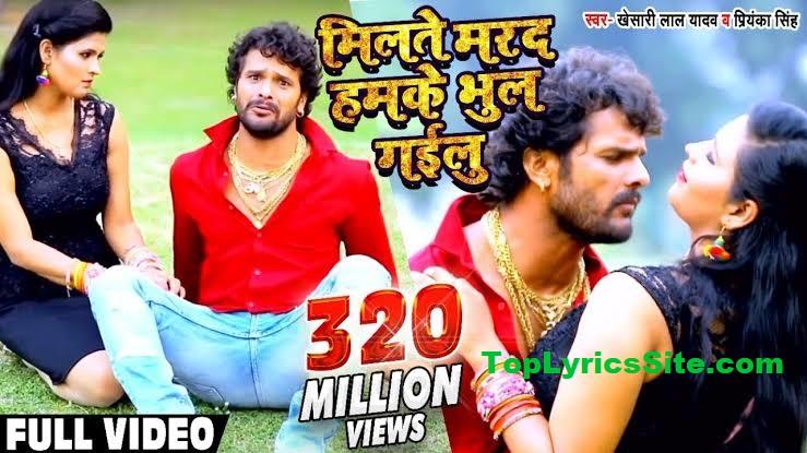 Milte Marad Hamke Bhul Gailu Lyrics