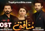 Munafiq OST Lyrics