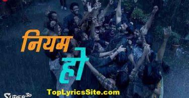 Niyam Ho Lyrics