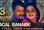 Pagal Banaibe Lyrics