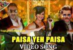 Paisa Yeh Paisa Lyrics