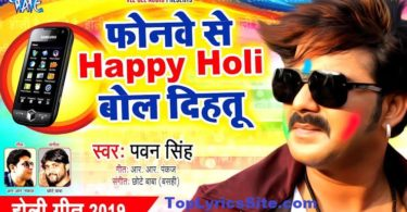 Phonewe Se Happy Holi Bol Dihatu Lyrics