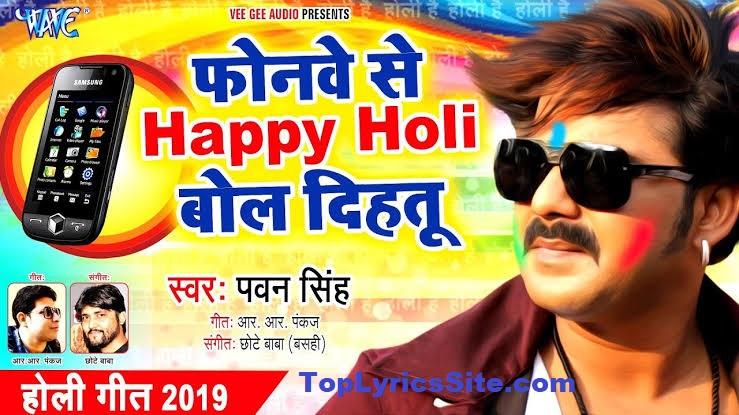 Phonewe Se Happy Holi Bol Dihatu Lyrics