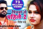 Piyawa Se Pahile 2 lyrics