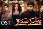 Pyar Ke Sadqay OST Lyrics