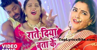 Raate Diya Butake Lyrics