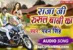 Raja Ji Rusal Bani Ka Lyrics