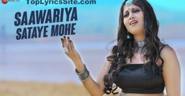 Saawariya Sataye Mohe Lyrics