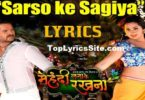 Sarso Ke Sagiya Lyrics