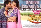 Satua Jawaniya Ke Lyrics