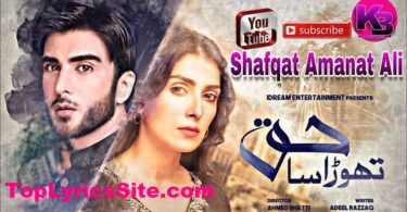 Thora sa Haq OST Lyrics