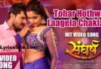 Tohar Hothwa Laagela Chaklate Lyrics
