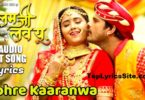 Tohre Karanwa Lyrics