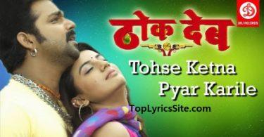 Tohse Ketna Pyar Karile Lyrics