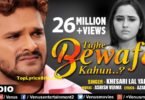 Tujhe Bewafa Kahun Lyrics
