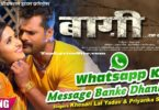 Whatsapp Ke Message Banke Lyrics