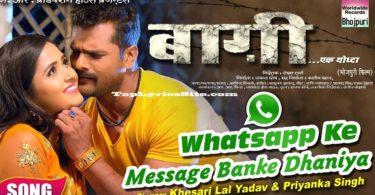 Whatsapp Ke Message Banke Lyrics