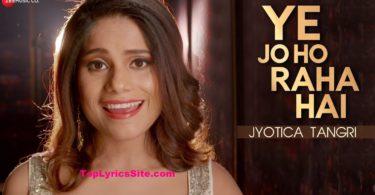 Ye Jo Ho Raha Hai Lyrics