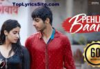 pehali baar lyrics