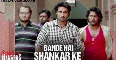 Bande Hai Shankar Ke Lyrics