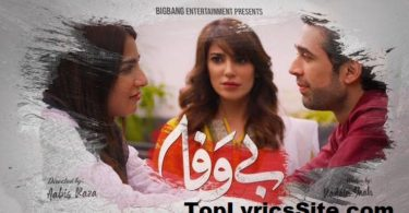 Bewafa OST Lyrics