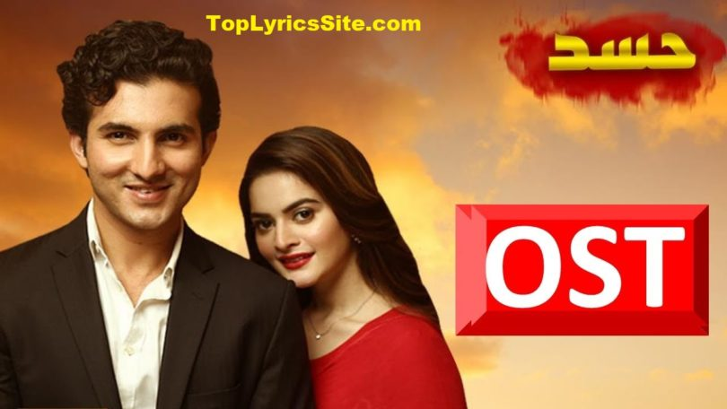 Hassad OST Lyrics